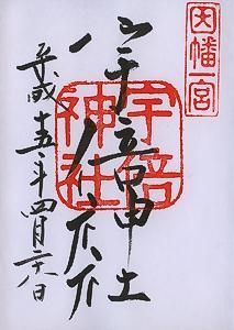 宇倍神社 ・朱印